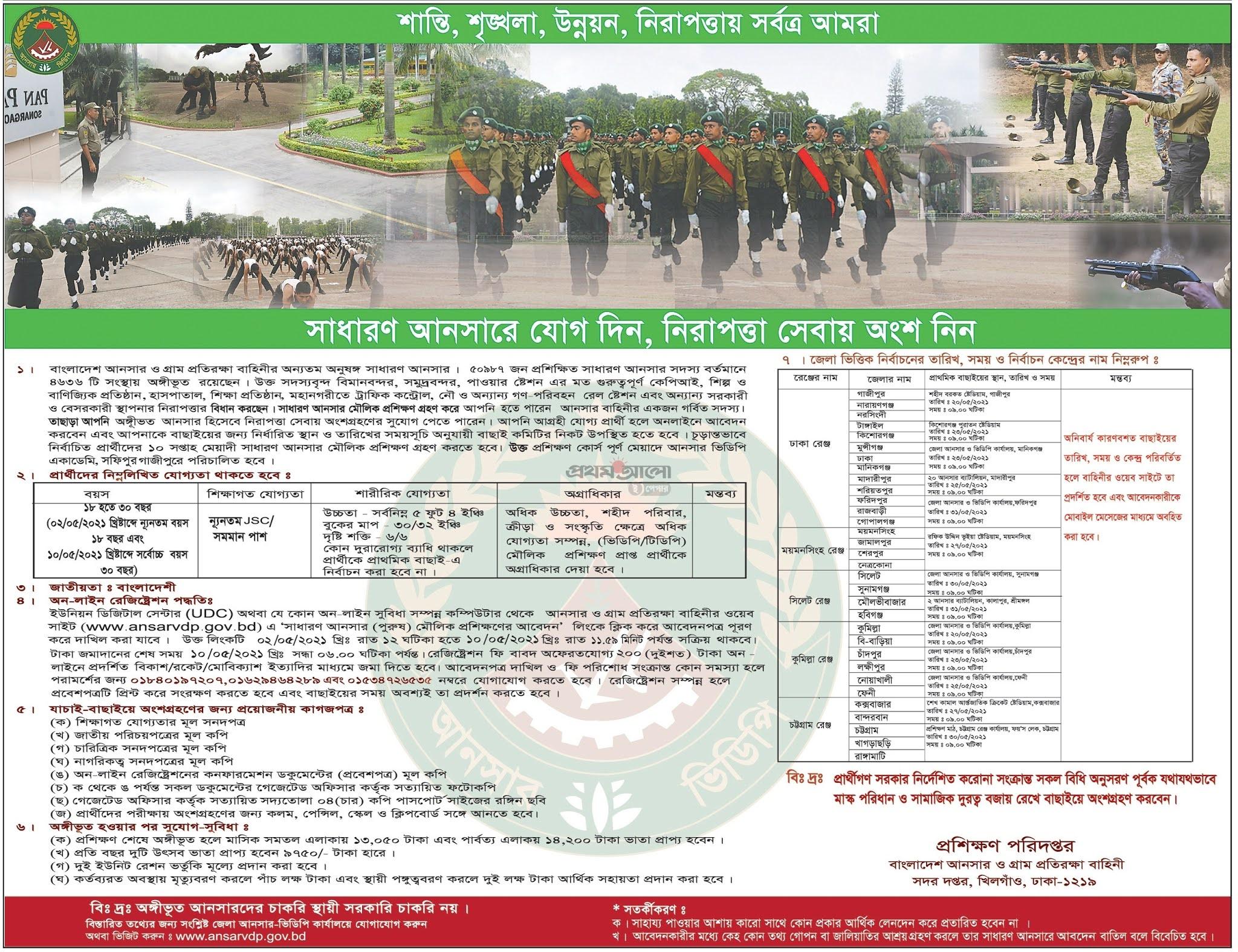 আনসার ভিডিপি বাহিনীতে নিয়োগ বিজ্ঞপ্তি ২০২১ Ansar VDP Job Circular 2021