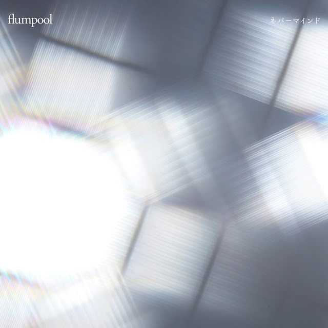 """Nevermind"" by flumpool"