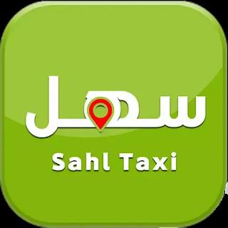 تطبيق سهل تاكسي