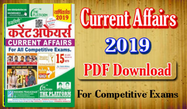 Rukmini Current Affairs 2019 Magazine वार्षिक मैगज़ीन PDF in Hindi