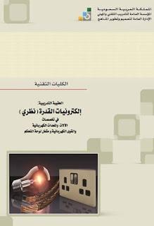 الكترونيات القدرة pdf