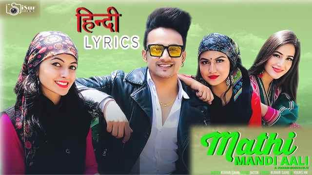 Mathi Mandi Aali Lyrics Hindi