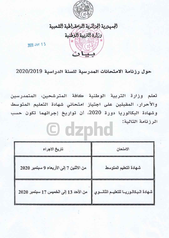 عاجل: رزنامة الامتحانات الرسمية لسنة IMG_20200615_125100.