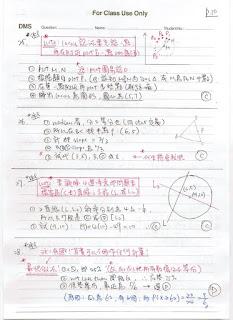 2021 HKDSE Maths P2 MC Detailed Solution 數學 卷二 答案 詳解 Q25,26,27,28