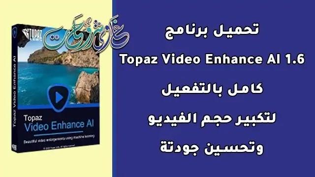 تحميل برنامج تحسين الفيديو وتكبيرة Topaz Video Enhance AI 1.6 Free Download برابط مباشر