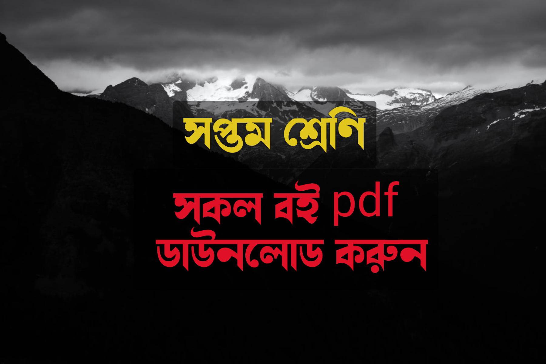 Class Seven All Book PDF Download | সপ্তম শ্রেণীর সকল বই pdf download করুন