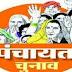 भोपाल - पंचायत आम चुनाव आरक्षण के लिए आदेश जारी