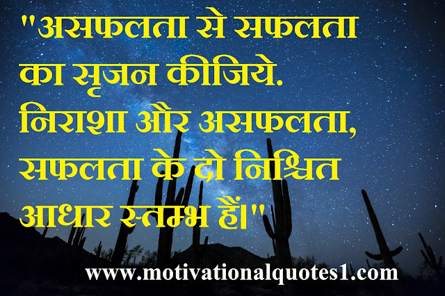 Motivational Quotes In Hindi For Students,100 Motivational Quotes In Hindi,Personality Quotes In Hindi  Truth Of Life Quotes In Hindi,Motivational Quotes In Hindi For Success,Motivational Quotes In Hindi 140  Motivational Quotes In Hindi With Pictures,Hindi Quotes In English,Inspirational Thoughts Hindi Images