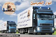 شحن اثاث من السعودية الى الاردن 0560533140 انهاء اجراءات الاعفاء الجمركى للاردنيين