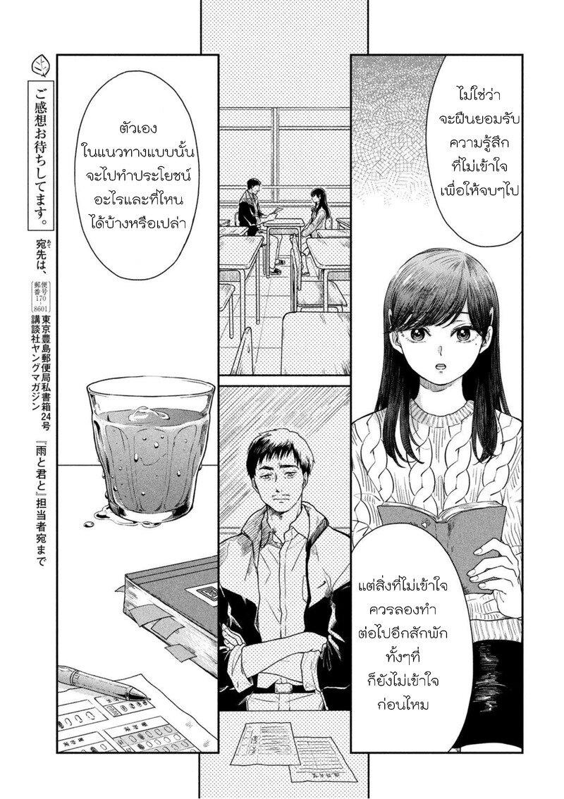 อ่านการ์ตูน Ame to Kimi to ตอนที่ 23.7 หน้าที่ 3