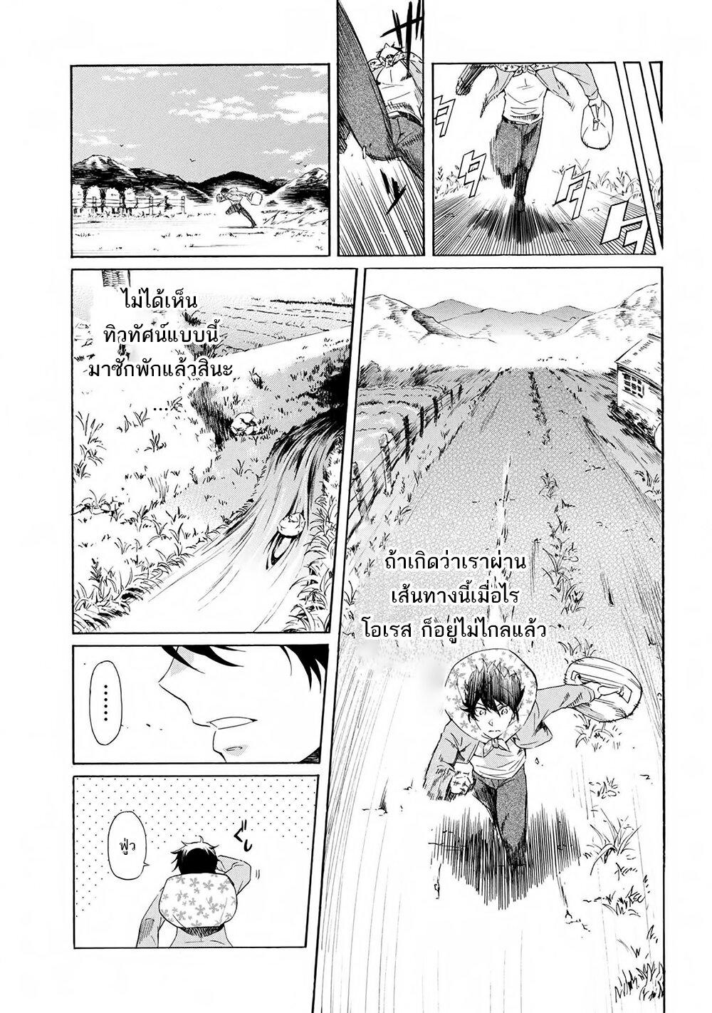 อ่านการ์ตูน Ichioku-nen Button o Renda Shita Ore wa Kizuitara Saikyou ni Natteita ตอนที่ 4 หน้าที่ 13