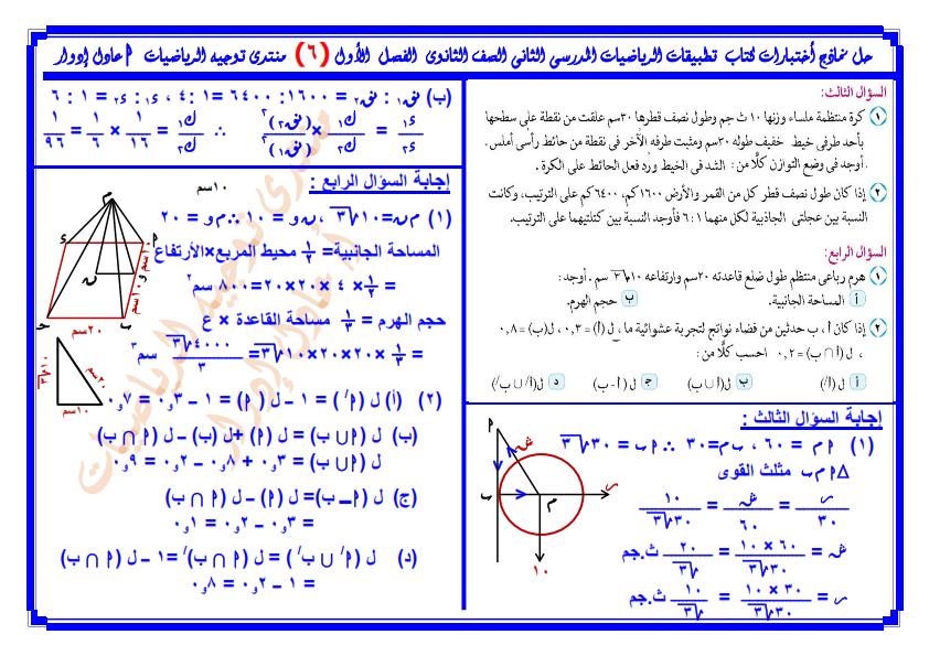 اجابات إختبارات كتاب تطبيقات الرياضيات للثانى الثانوى %25D8%25AD%25D9%2584%2B%25D9%2586%25D9%2585%25D8%25A7%25D8%25B0%25D8%25AC%2B%25D8%25A5%25D8%25AE%25D8%25AA%25D8%25A8%25D8%25A7%25D8%25B1%25D8%25A7%25D8%25AA%2B%25D9%2583%25D8%25AA%25D8%25A7%25D8%25A8%2B%25D8%25AA%25D8%25B7%25D8%25A8%25D9%258A%25D9%2582%25D8%25A7%25D8%25AA%2B%25D8%25A7%25D9%2584%25D8%25B1%25D9%258A%25D8%25A7%25D8%25B6%25D9%258A%25D8%25A7%25D8%25AA%2B%2B%25D9%2584%25D9%2584%25D8%25B5%25D9%2581%2B%25D8%25A7%25D9%2584%25D8%25AB%25D8%25A7%25D9%2586%25D9%2589%2B%2B%25D8%25A7%25D9%2584%25D8%25AB%25D8%25A7%25D9%2586%25D9%2588%25D9%2589%2B%25D8%25A7%25D9%2584%25D9%2582%25D8%25B3%25D9%2585%2B%25D8%25A7%25D9%2584%25D8%25B9%25D9%2584%25D9%2585%25D9%2589%2B%25D8%25A7%25D9%2584%25D9%2581%25D8%25B5%25D9%2584%2B%25D8%25A7%25D9%2584%25D8%25AF%25D8%25B1%25D8%25A7%25D8%25B3%25D9%2589%2B%25D8%25A7%25D9%2584%25D8%25A3%25D9%2588%25D9%2584%2B2016%2B-%2B2017_007