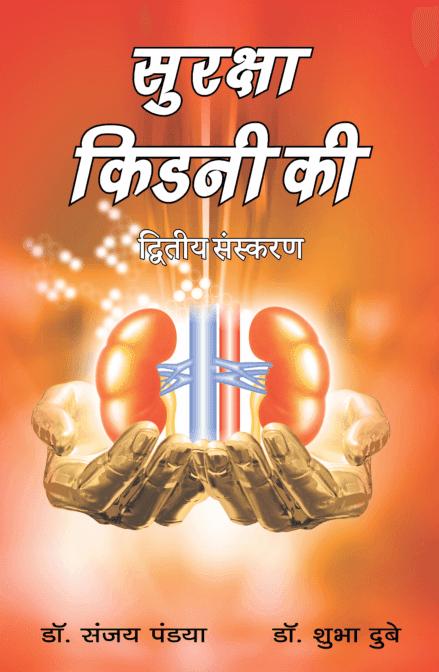 किडनी की सुरक्षा के उपाय द्वतीय संस्करण : संजय पंड्या द्वारा मुफ्त पीडीऍफ़ | Kidney Ki Suraksha : By Sanjay Pandya Part-2 PDF Book In Hindi