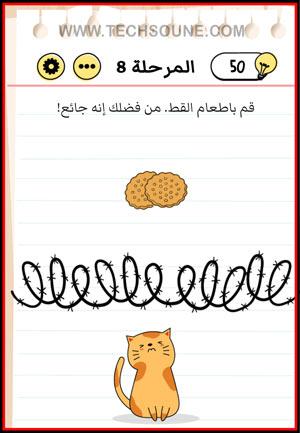 حل Brain Test المستوى 8