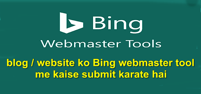 how to submit website or blog in bing webmaster tools,seo, bing webmaster tools, bing, submit site to bing, bing webmaster, bing site submit