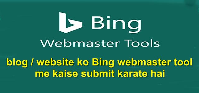 blog या website को Bing webmaster tools में कैसे submit या add करते है