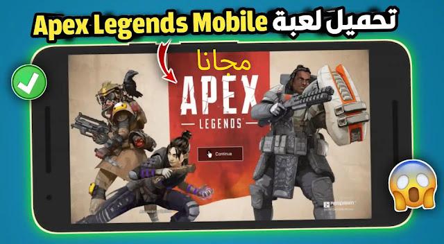 تحميل لعبة Apex Legends Mobile APK للاندرويد واللايفون أخر إصدار من ميديافاير