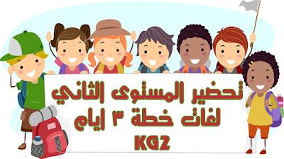 تحضير رياض اطفال لغات المستوى الثانى خطة 3 ايام من السبت 20 مارس الى الخميس 25 مارس