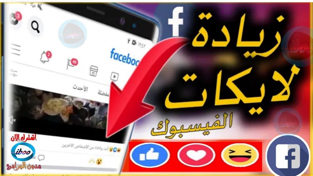 زيادة لايكات الفيس بوك 2020 عربية بطريقة مضمونة
