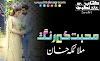 Mohabbat Ke Rang Novel By Malaika Khan