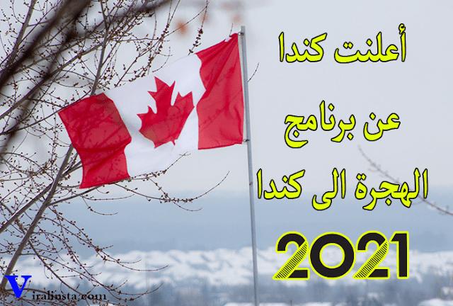 أعلنت كندا عن برنامج الهجرة الى كندا 2021 عن طريق توظيف 50000 مهاجر بمرتبات تتراوح من 3000 دولار إلى 8000 دولار شهريًا