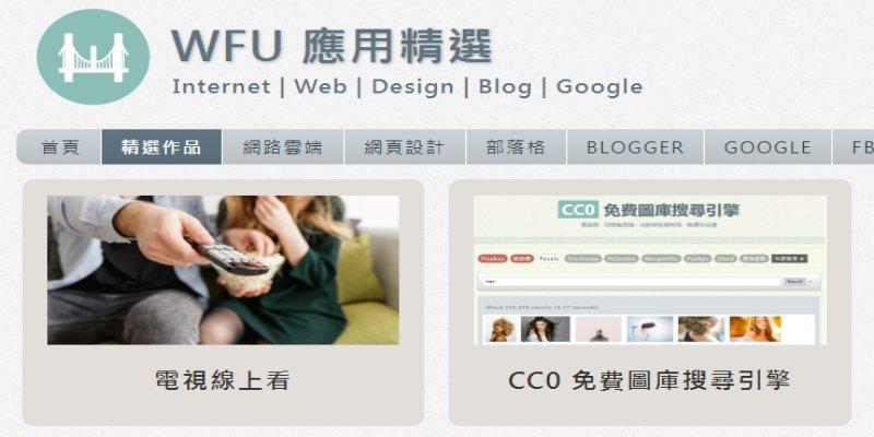 讓 Blogger 導覽列的頁籤連結點擊後變色