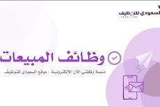 مطلوب موظفات سعوديات للعمل لدى مجموعة تجارية شمال الرياض بمسمى موظفة استقبال