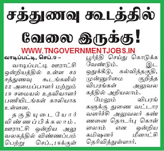 Applications are invited for Noon Meal Organizer and Cooking Assistant Posts in Vadipatti Town Panchayat Madurai District