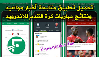 تحميل تطبيق متابعة أخبار مواعيد ونتائج مباريات كرة القدم للاندرويد فوت موب FotMob Apk