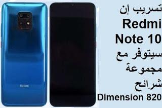 تسريب إن Redmi Note 10 سيتوفر مع مجموعة شرائح Dimension 820