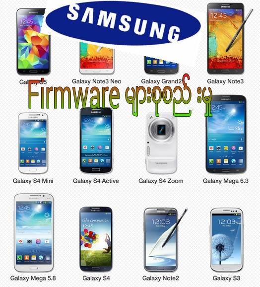 Samsung rom များ ~ ကိုချစ် နည်းပညာ IT