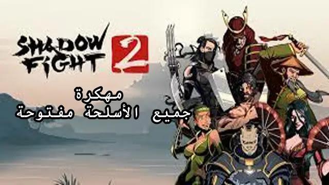 تحميل shadow fight 2 مهكرة جميع الأسلحة مفتوحة - خبير تك