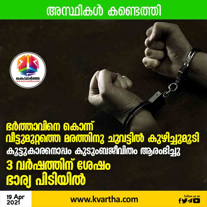 News, National, India, Tamilnadu, Crime, Wife, Police, Murder, Murder Case, Husband, Killed, Accused, Arrested, Mother, Complaint, Woman killed man in Tenkasi; Arrested after 3 years