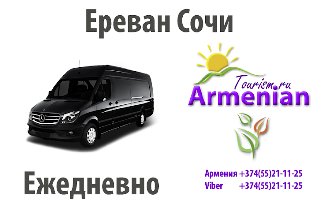 Автобус Ереван Сочи
