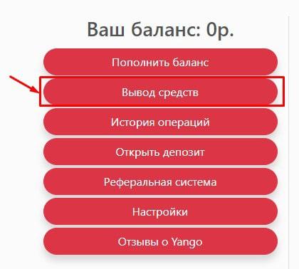 Вывод средств в Yango
