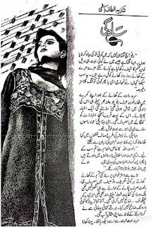 Saadgi By Shazia Altaf Hashmi Urdu Novel Free Download Pdf and Read Online.