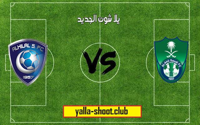 نتيجة مباراة الهلال والأهلي اليوم الجمعة 21-12-2018 في الدوري السعودي