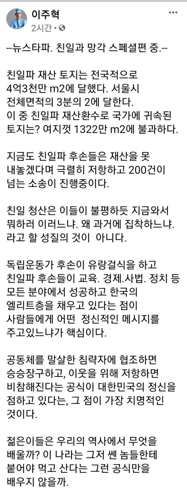 이주혁 의사 페북 - 친일파의 후손들