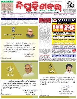 Odia Nijukti Khabar (ନିଯୁକ୍ତି ଖବର) - May 05 - May 11 2018 - e-Paper Download PDF