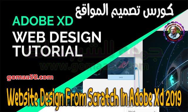 كورس تصميم المواقع  Website Design From Scratch In Adobe Xd 2019