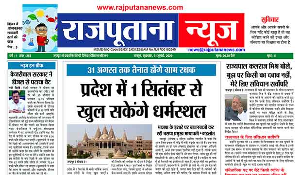 Rajputana News epaper 31 July 2020 Rajasthan digital edition