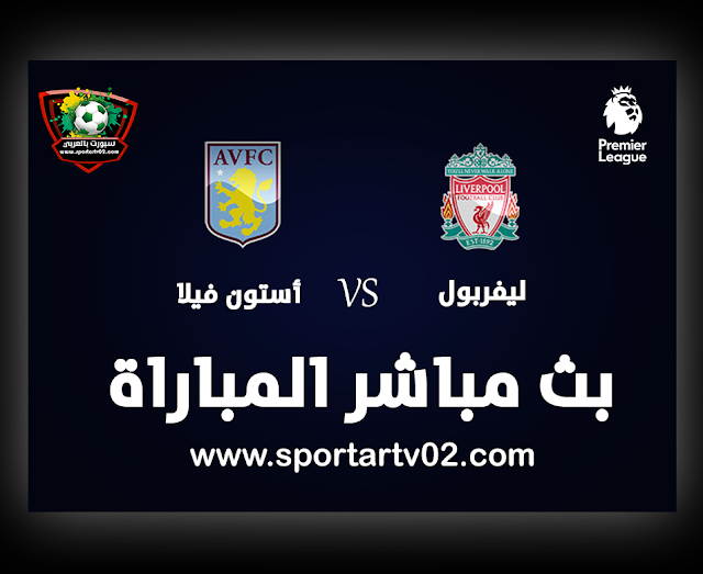 مشاهدة مباراة ليفربول واستون فيلا اليوم 2020/7/5 في الدوري الإنجليزي