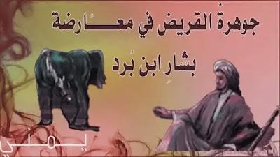 قصيدة جوهرة القريض في معارضة بشارِ ابن بُرد