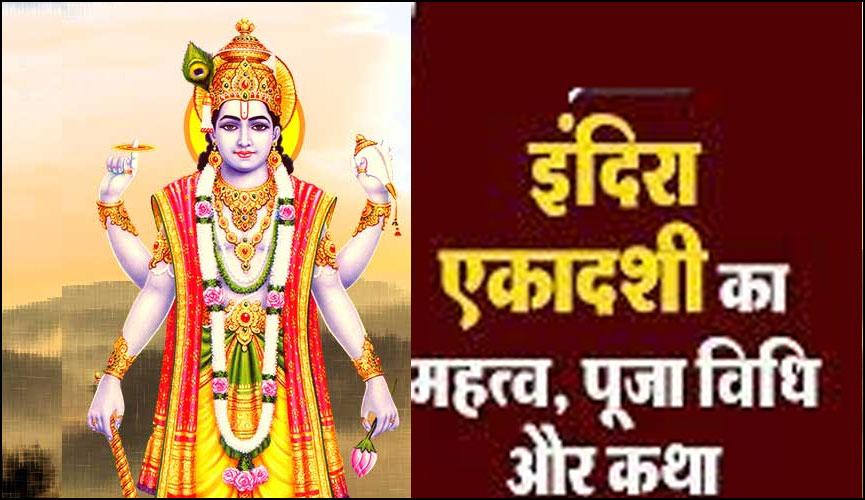 Indira Ekadashi 2021 Vrat Katha Pdf: इंदिरा एकादशी Puja Vidhi, Aarti, Shubh Muhurat and Significance