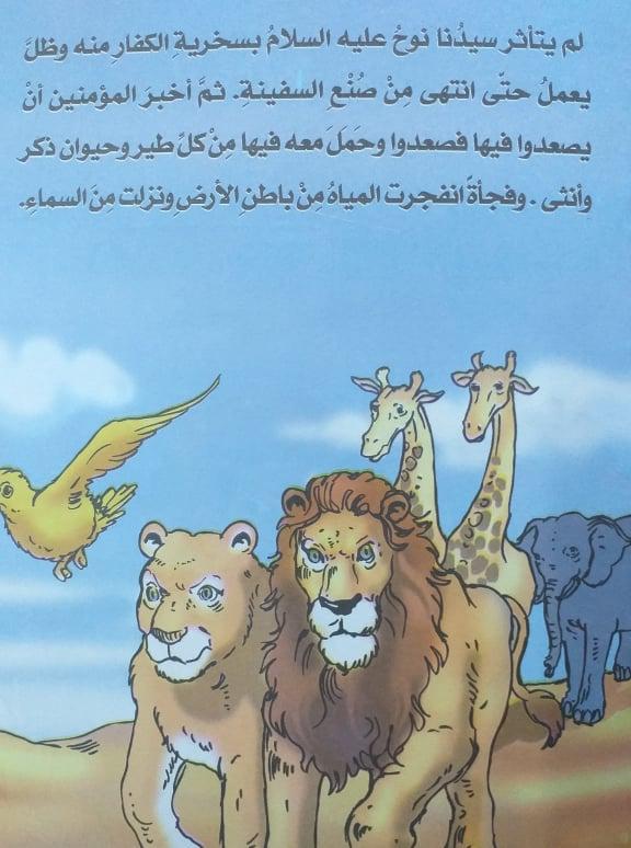 قصة سيدنا نوح عليه السلام
