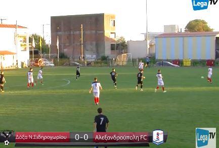 ΔΟΞΑ ΝΕΟΥ ΣΙΔΗΡΟΧΩΡΙΟΥ- FC ΑΛΕΞΑΝΔΡΟΥΠΟΛΗΣ 2-0 (ΒΙΝΤΕΟ)
