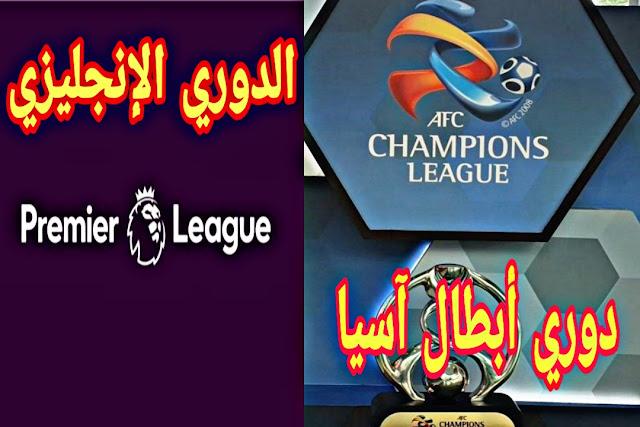 أبرز وأهم مباريات الأسبوع من الدوري الإنجليزي والفرنسي والأسباني ودوري أبطال آسيا