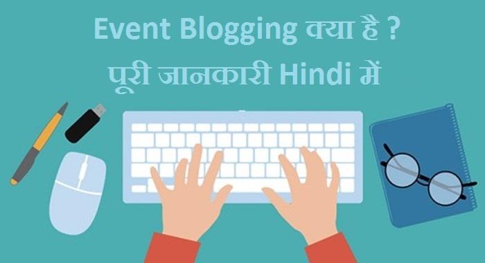 Event-Blogging-क्या-है-?-पूरी-जानकारी-Hindi-में