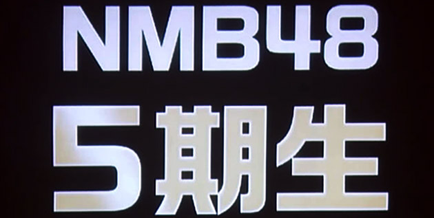http://akb48-daily.blogspot.com/2016/02/nmb48-is-recruiting-5th-generation.html