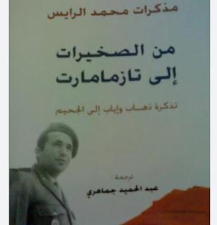 كتاب من الصخيرات الى تازمامارت pdf